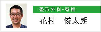 花村俊太朗先生