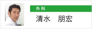 清水朋宏先生