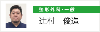 辻村俊造先生